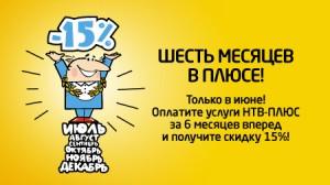 акция НТВ ПЛЮС